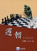 邏輯-cover