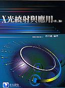 X光繞射與應用, 2/e