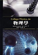 物理學 (Serway: College Physics, 9/e)