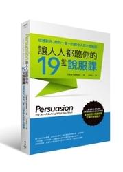 讓人人都聽你的 19 堂說服課─從裡到外,你的一言一行都令人忍不住點頭 (Persuasion: The Art of Getting What You Want)-cover