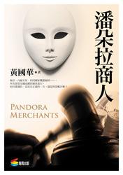 潘朵拉商人-cover