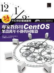 24 小時不打烊的雲端服務-專家教你用 CentOS 架設萬年不掛的伺服器-cover