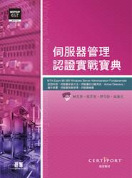 MTA Exam 98-365 伺服器管理認證實戰寶典-cover