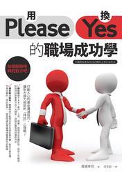 用 Please 換 Yes 的職場成功學-cover