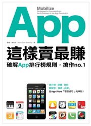 App 這樣賣最賺:破解 App 排行榜規則,搶作 no.1 (Mobilize: Strategies for Success from the Frontlines of the App Revolution)-cover