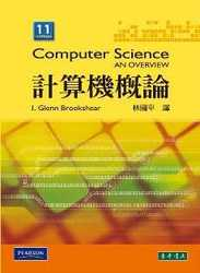 計算機概論, 11/e (Computer Science: An Overview, 11/e)-cover