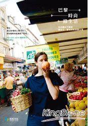 巴黎。時尚綠生活-向法國女子學習愛自己 愛地球的美麗主張-cover
