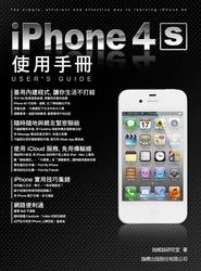 iPhone 4S 使用手冊-cover