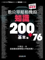 數位單眼相機的知識 200+76 基本篇─只要這一本就能徹底瞭解數位單眼相機 !-cover