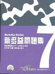 新多益問題集 (7)-cover