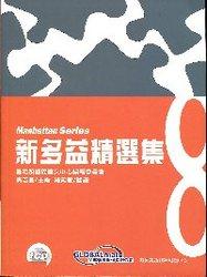 新多益精選集 (8)-cover