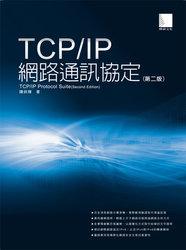 TCP/IP 網路通訊協定, 2/e-cover