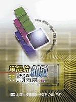 單晶片 8051 實務與應用, 2/e-cover