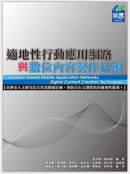 適地性行動應用網路與數位內容製作技術-cover
