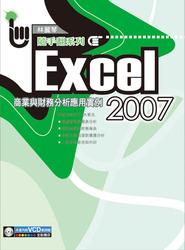 Excel 2007 商業與財務分析應用實例-cover