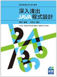深入淺出 Java 程式設計-cover