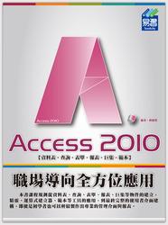 Access 2010 職場導向全方位應用-cover