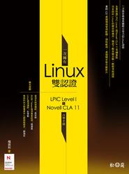 一次擁有 Linux 雙認證-LPIC Level I + Novell CLA 11 自學手冊-cover