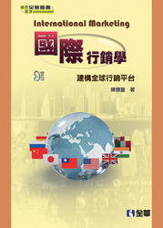 國際行銷學-建構全球行銷平台-cover