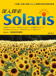 深入探索 Solaris-cover