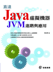 直達 Java 虛擬機器-JVM 進階與應用-cover