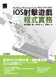 iOS 射擊遊戲程式實務-cover