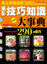 攝影技巧知識大事典 290 ─只要讀過本書,就能讓你的攝影技術更加精進 !-cover