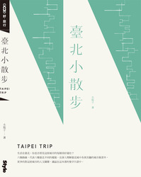台北小散步-cover