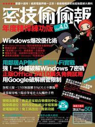 密技偷偷報:年度精悍練功版 Ver 4.0-cover