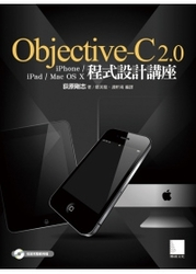 Objective-C 2.0 iPhone/iPad/Max OS X 程式設計講座-cover