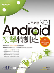 Android 初學特訓班 (適用 Android 4.X~2.X 手機與平板電腦全面啟動)-cover