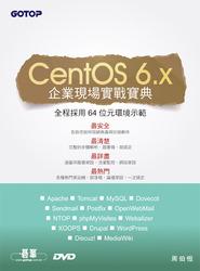 CentOS 6.x 企業現場實戰寶典-cover