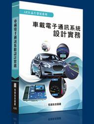 車載電子通訊系統設計實務-cover