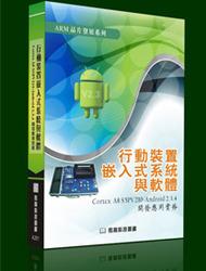 行動裝置嵌入式系統與軟體 (Cortex A8 S5PV210-Android 2.3.4 開發應用實務)-cover