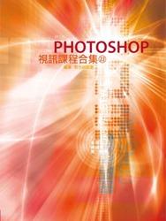 Photoshop 視訊課程合集 (22)-cover