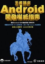 王者歸來-Android 開發權威指南-cover