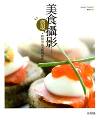 美食攝影─發現‧輕鬆拍出美味的秘密 (Food Photography: From Snapshots to Great Shots)-cover