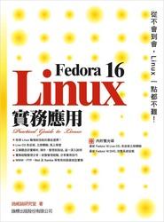 Fedora 16 Linux 實務應用-cover