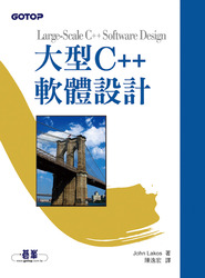 大型 C++ 軟體設計 (Large-Scale C++ Software Design)-cover
