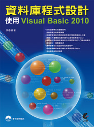資料庫程式設計─使用 Visual Basic 2010-cover