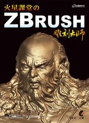 火星課堂的 ZBrush 雕刻大師-cover