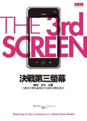 決戰第三螢幕:隨時、定位、互動,行動時代緊貼顧客的行銷與消費新模式 (The Third Screen:Marketing to Your Customers in a World Gone Mobile)-cover