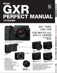 GXR完全指南-cover