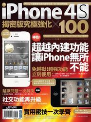 iPhone 4S 揭密版究極強化 X 100