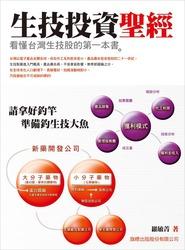生技投資聖經─看懂臺灣生技股的第一本書-cover