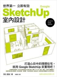 世界第一立即有效 Google SketchUp 室內設計-cover