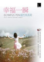 幸福一瞬─ Olympus PEN 感性寫真術-cover