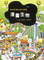 漫畫生物-cover
