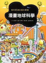 漫畫地球科學-cover