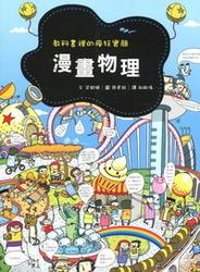 漫畫物理-cover